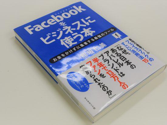 FBはじめました。のアイキャッチ画像