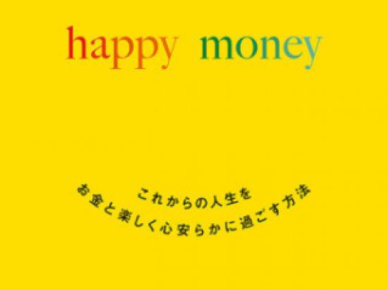 happy money 一瞬で人生を変えるお金の秘密 これからの人生をお金と楽しく心安らかに過ごす方法のアイキャッチ画像
